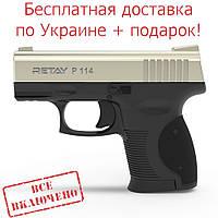 Пистолет стартовый Retay P114, 9мм. Цвет - Satin