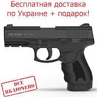 Пистолет стартовый Retay PT24, 9мм. Цвет - Black