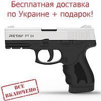 Пистолет стартовый Retay PT24, 9мм. Цвет - Chrome