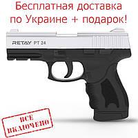 Пистолет стартовый Retay PT24, 9мм. Цвет - Nickel