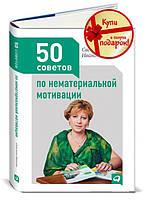 50 советов по нематериальной мотивации Иванова С