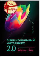 Эмоциональный интеллект 2.0 3-е изд Бредберри Т