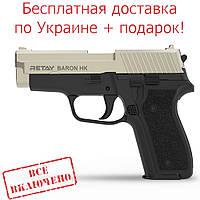 Пистолет стартовый Retay Baron HK, 9мм. Цвет - Satin/Black