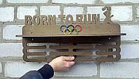 Медальница для бега и легкой атлетики с полочкой для наград.Изготовлено из фанеры толщиной 8 мм