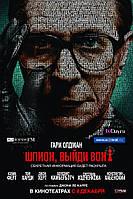Шпион, выйди вон! (DVD) 2011г.