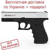 Пистолет стартовый Retay G 17, 9мм. Цвет - Nickel