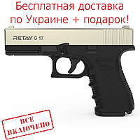 Пистолет стартовый Retay G 17, 9мм. Цвет - Satin