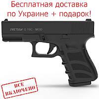 Пистолет стартовый Retay G 19C, 9мм. Цвет - Black