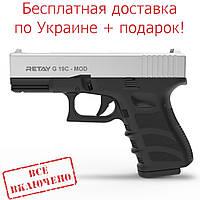 Пистолет стартовый Retay G 19C, 9мм. Цвет - Chrome