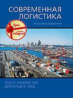Современная логистика 8-е изд Мерфи П