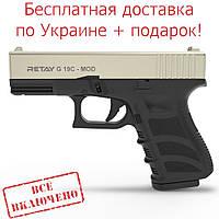 Пистолет стартовый Retay G 19C, 9мм. Цвет - Satin