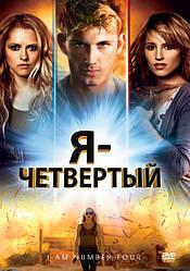 DVD- диск Я номер четыре (США, 2011)