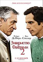 Знакомство с Факерами 2 (DVD) 2010г.