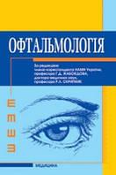 Жабоєдова, Скрипник Офтальмологія