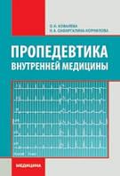 Ковалева, Сафаргалина-Корнилова Пропедевтика внутренней медицины