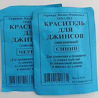 Краситель для тканей (синий) анилиновый
