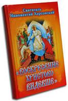 ВОСКРЕСЕНИЕ  ХРИСТОВО  ВИДЕВШЕ. СВЯТИТЕЛЬ  ИННОКЕНТИЙ ХЕРСОНСКИЙ