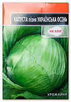 Семена Капусты, Украинская Осень, 5 г