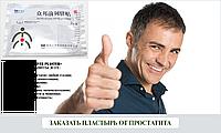 Пластырь урологический для предстательной железы Prostatic Navel Plasters.
