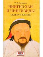 Чингиз-хан и Чингизиды. Судьба и власть. Султанов Т.
