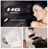 Полировщик волос HG polishen - насадка полировочная для секущихся посеченых кончиков волос