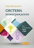 Елена Ветлужских Система вознаграждения: Как  разработать цели и  KPI