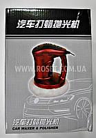 Прибор для полировки автомобиля (кузова) - Car Waxer & Polisher 12V