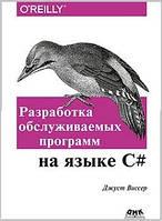 Джуст Виссер Разработка обслуживаемых программ на языке C#