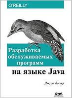 Джуст Виссер Разработка обслуживаемых программ на языке Java