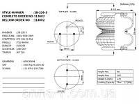 113002 Пневморессора AIRTECH 2B-220