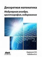 Авдошин С.М., Набебин А.А. Дискретная математика. Модулярная алгебра, криптография, кодирование