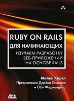 Майкл Хартл Ruby on Rails для начинающих