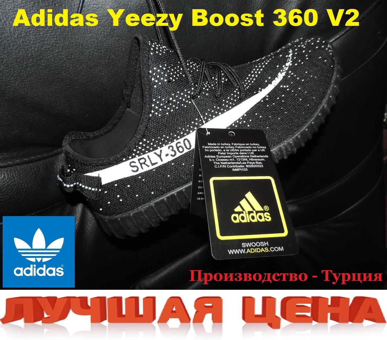 Мужские кроссовки Adidas Yeezy Boost 360 V 2.Турция. Реплика, 42 размер