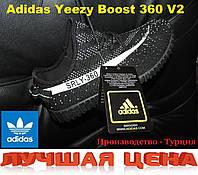 Кроссовки Adidas Yeezy Boost 360 V 2. Синие и Черные. Производство Турция. Мужские кроссовки Адидас.