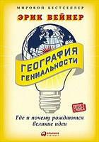 Эрик Вейнер География гениальности: Где и почему рождаются великие идеи