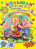 Любимые сказки.Большая книга коврик.A2/