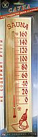 Термометр для Сауны деревянный деление 0,2 С (0...+160С) Шостка