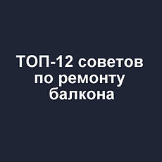 ТОП-12 советов по ремонту балкона