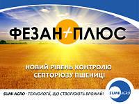 Фунгицид Саммит-Агро Фезан Плюс® (Summit Agro), к.с. - 10 л