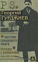 Вестник грядущего блага. Беседы с учениками. Гурджиев Г.