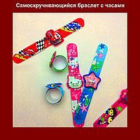 Детский яркий наручный самоскручивающий браслет-часы с персонажами из популярных мультфильмов Н7-004!Акция