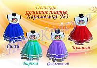 """Детское платье ДП """"Карамелька-3"""" (размеры 2-7 лет)"""