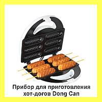Прибор для приготовления хот-догов Dong Can!Акция