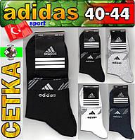 """Носки мужские летние СЕТКА """"Adidas"""" ассорти 40-44р Турция   НМЛ-316"""