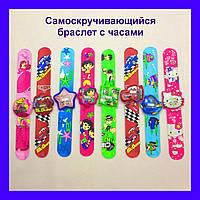 Детский яркий наручный самоскручивающий браслет-часы с персонажами из популярных мультфильмов Н7-004!Опт