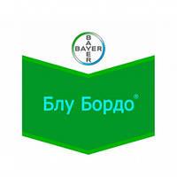 Фунгицид Блу Бордо ® в.д.г. Байер 10 кг