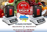 GBS.Market  автоматизации магазина / кафе +  ВЕСЫ на 2 или 10 кг