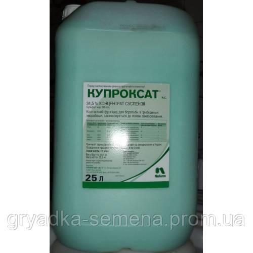 Фунгицид Nufarm Купроксат® (Нуфарм), к.с. - 25 л