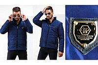 Мужская куртка дутая короткая, еврозима, логотип Philipp Plein