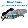 Ремкомплект для вибрационного насоса Акула, Гейзер, Силач, Фонтан, фото 2